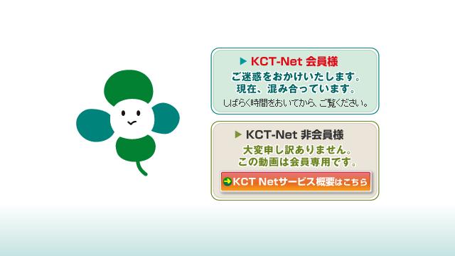 ご迷惑をおかけいたします。現在、混み合っています。(KCT-Net非会員様:こちらの動画は会員専用のサービスです)